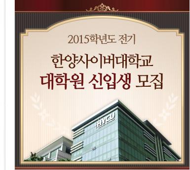 「2014 대한민국 미래창조 경영대상」2년 연속 수상